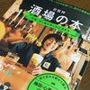 もちろん買いました 「京阪神 酒場の本」 エルマガジン社 #MeetsRegional #酒場  #昼飲み #立ち飲み