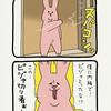 スキウサギ「ピザ」