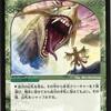 児童向けカードゲームにおけるドラゴンの性的表現