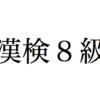 漢検8級解いてみた。