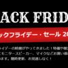 【ニュース】セール情報:サウンドハウスでブラックフライデーセールが始まりました!【2020/11/30まで】