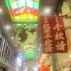 """京都 錦市場は""""美味しい""""がいっぱいでした!ゆるっと歩いて出会った素敵なお店たち"""