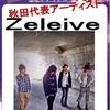 号外!【Zeleive特集!!】あぢぃ~HOTLINE2016 東北ファイナル直前スペシャル!!!