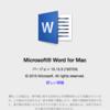 Word 2016 for Macコーナー開設