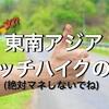 【マネしちゃダメ】シンガポールからバンコクまで0円で旅した話