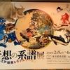『奇想の系譜展 江戸絵画ミラクルワールド』