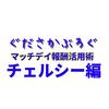 ウイイレ2020 マッチデイ報酬を活用しよう~チェルシ-編~