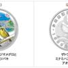 【硬貨】小笠原諸島返還50周年記念の1000円玉販売の件
