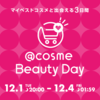 【アットコスメ】@cosme Beauty Day 2020 始まります!11/16予約開始!!人気アイテムをまとめました