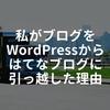 私がブログをWordPressからはてなブログに引っ越した理由