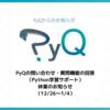 【12/26〜1/4】PyQの問い合わせ・質問機能の回答(Python学習サポート)休業のお知らせ