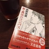 新・魔法のコンパス(西野亮廣) 最後の手紙が熱すぎた