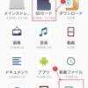 FTPでスマートフォンに簡単にファイルを転送する