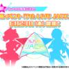 新イベント「7th LIVE JACK」の情報をまとめる!