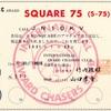 アワード 〜 ACC SQUARE-75、SUB-SQUARE-100アワード到着!