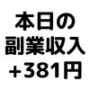 【本日の副業収入+381円】(20/3/10(火)) 単価が3ケタ円のアンケートが出現すると収益が一気に伸びます。