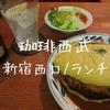 【新宿西口ランチ】純喫茶でふわトロだ「珈琲西武 西新宿店」絶品オススメオムライス
