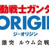 「ルウム編」は2話構成に!新ビジュアルも公開!ガンダムTHE ORIGIN