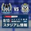 【大阪夏の陣】第1戦目 vsG大阪