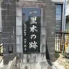 「一里木の跡」碑