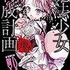 【小説感想】魔法少女育成計画「黒」 / 遠藤浅蜊