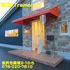 石窯料理Tramonto〜2020年9月のグルメその2〜
