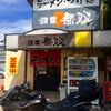 麺屋 無双(鳥取県米子市)牛骨ラーメン