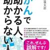 『がんで助かる人、助からない人』出版のご案内(著者・近藤慎太郎)
