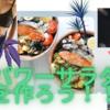 インスタ映え〜でおしゃれなパワーサラダ。トレーニング中のダイエット飯にも。アボカドナッツとチアシードドレッシング【レシピ】