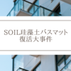 soil珪藻土バスマット復活大事件