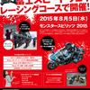 8月5日に「モンスタースピリッツ2015」が開催!
