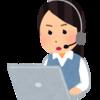 コールセンターのアルバイト② トラウマクレーム対応