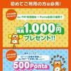 auPAY利用登録だけで残高1000円プレゼント