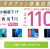 SoftbankからIIJmio(アイアイジェイミオ)へMNPで乗り換えました!申し込みの流れを解説します!お得なキャンペーンは5月31日まで!