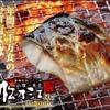 山陰よりお届けする温めるだけの簡単おかず「松乃江」(19-0227)