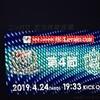 2019年 ルヴァンカップ グループステージ 第4節 湘南ベルマーレ