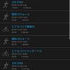 晩秋に伴走【11月第3週振り返り】