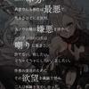 【シノアリス】 衝動篇 スノウホワイトの書 四章 ストーリー ※ネタバレ