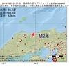 2016年10月23日 21時57分 鳥取県中部でM2.6の地震