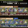 【パズドラ】ガチャドラチャレンジ!