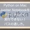 MacでJupiter Notebookをターミナルから実行できない。環境変数の登録方法、パスの通し方。