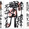 不忍池弁天堂 谷中七福神の御朱印⑦(東京・台東区)〜谷中七福神中、ゴールは最大級の賑わいと混雑