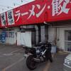 台風接近!トンネルクラブ・ツーリング中止 → ギリギリ満北亭で肉餃子定食