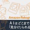 Amazon Rekognition:AIはどこまで顔を「見分け」られるのか