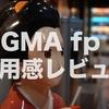 SIGMA fpを1日使ってわかった感想【レビュー】