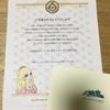 【懸賞当選】ヒロインメイク・ギフトカード1,000円分