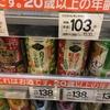 【コンセプト】ワインと日本産果物のカクテル