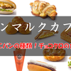 「サンマルクカフェ」焼きたてパンまとめ!チョコクロを食べた食レポ!【パン/カフェ/モーニング/テイクアウト】