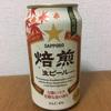 サッポロ 『焙煎生ビール』を飲む