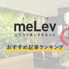 meLev100記事突破記念! 編集部が選ぶ、おすすめ記事ランキング